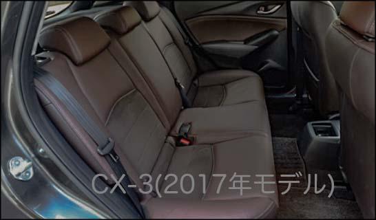 cx-3(旧後部座席)